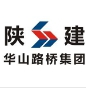陕西华山路桥集团有限公司