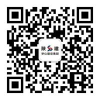 陕西华山建设集团有限公司