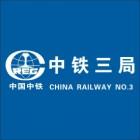 中铁三局集团建筑安装工程有限公司西安分公司