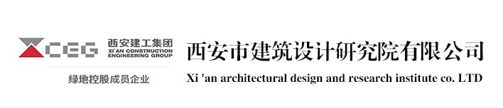 西安市建筑设计研究院