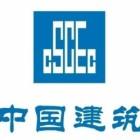 中建新疆建工西安分公司