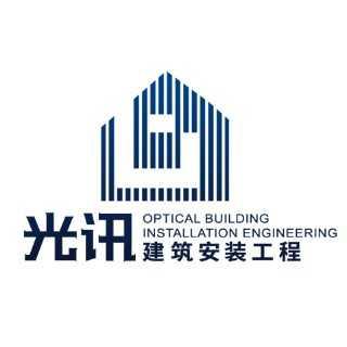 贵州光讯建筑