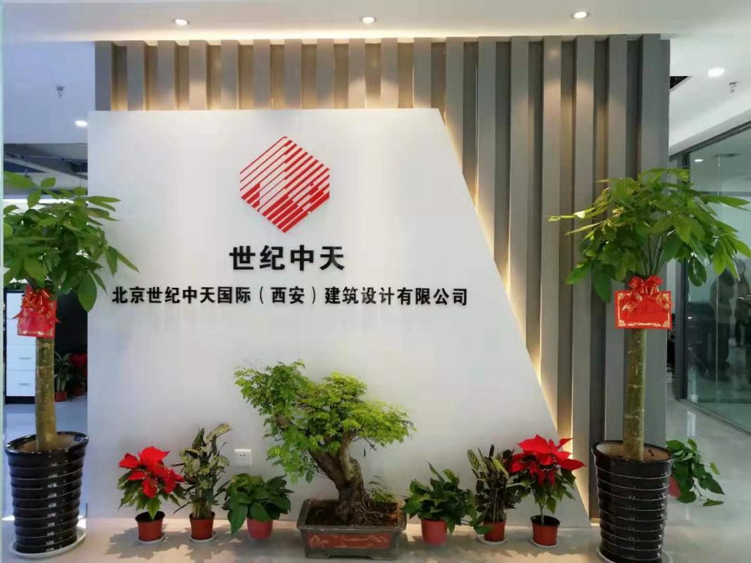 北京世纪中天国际建筑设计有限公司