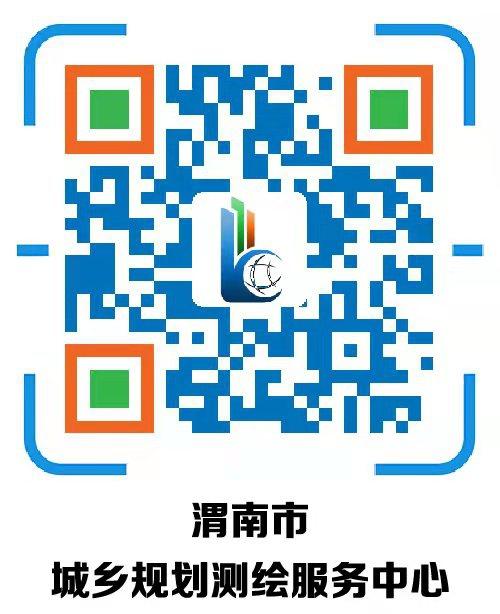渭南市城乡规划测绘服务中心