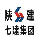 陕西建工第七建设集团有限公司