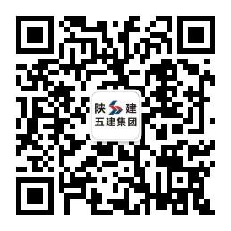 陕西建工第五建设集团有限公司