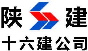 陕建十六建公司