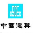 中国建筑第四工程局有限公司西北分公司