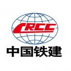 中铁二十二局集团第一工程有限公司