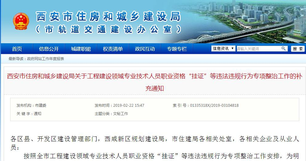 """西安市建委公布建筑行业注册人员""""挂证""""名单第二批(1858人"""