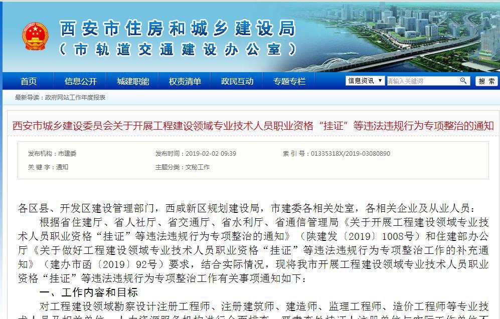 """西安市建委公布建筑行业注册人员""""挂证""""名单第一批(1354人"""