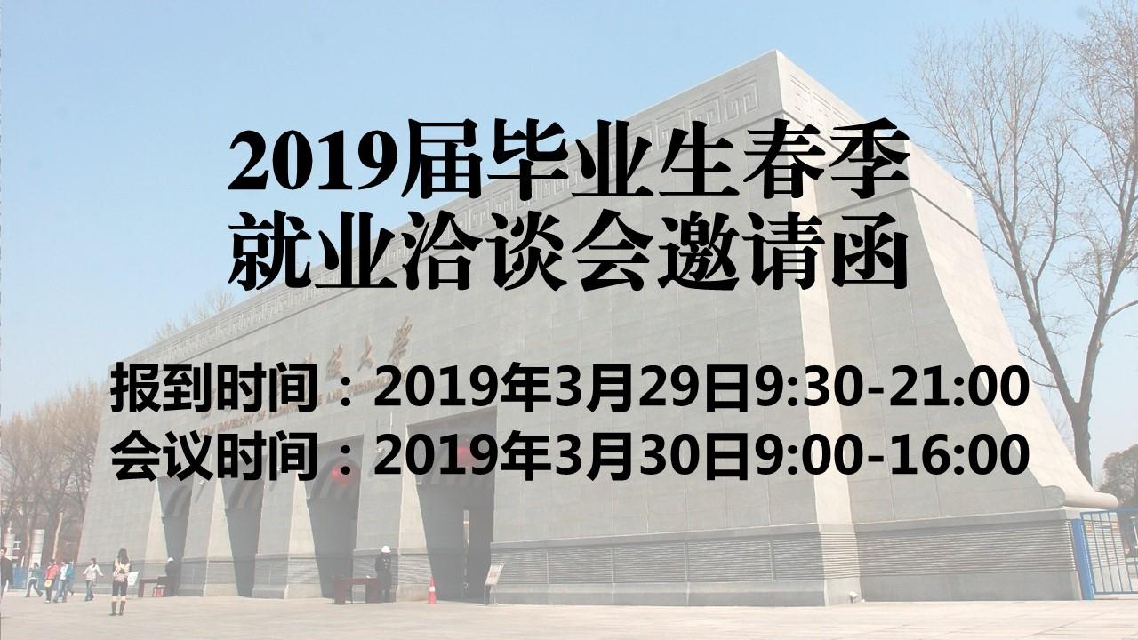西安建筑科技大学2019届毕业生春季就业洽谈会参会单位及岗位