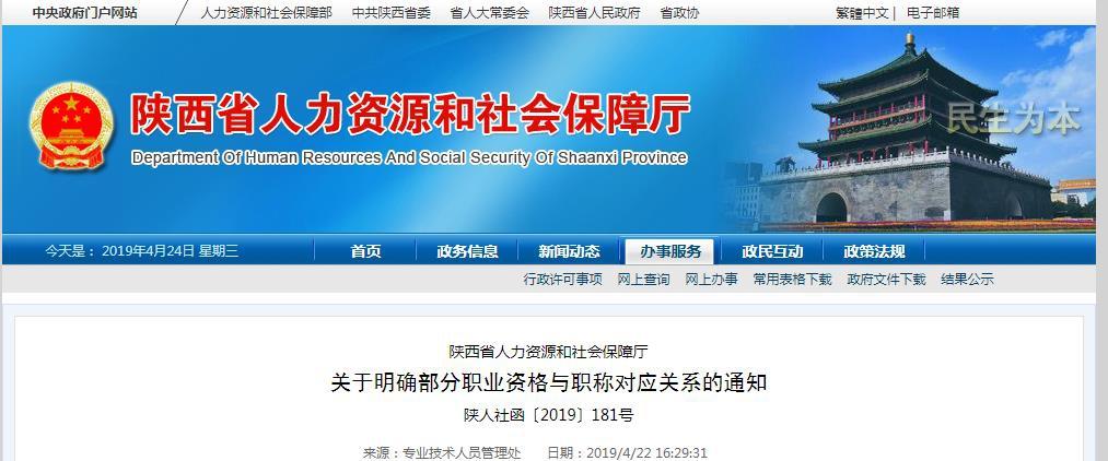 陕西省明确取得一级建造师资格证书可聘任工程师
