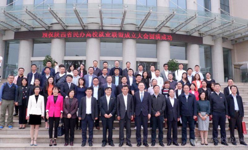 陕西省民办高校就业联盟成立