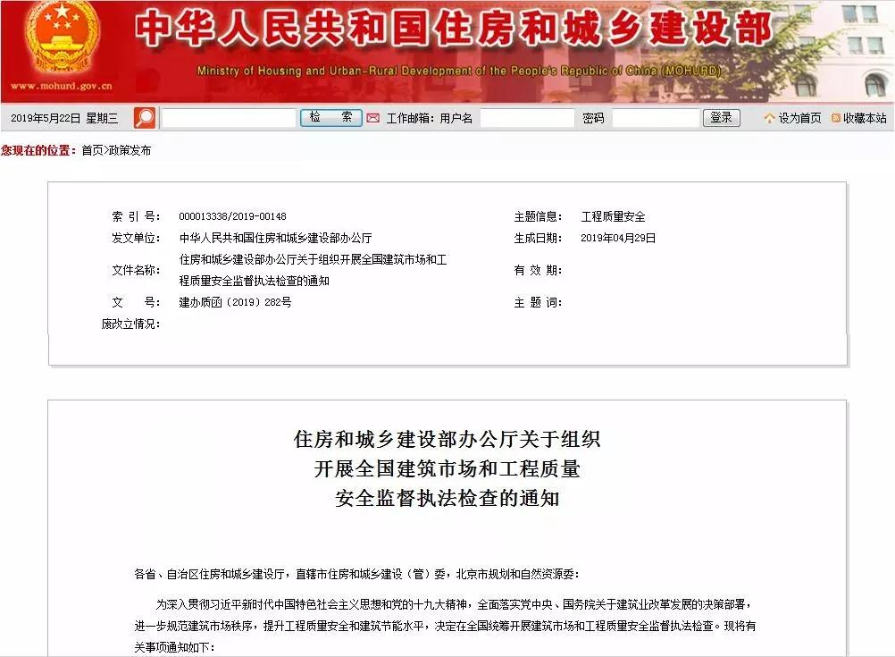 住建部:9月将严查陕西挂证/挂靠/转包/违法发包等行为!